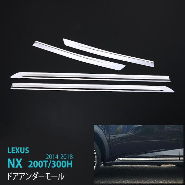 レクサス NX 200T/300H 2014-2018 ドアトリム サイド ドアアンダーモール ガーニッシュ ゲートトリム ゲート カスタムパーツ ステンレス(鏡面仕上げ) 外装 LEXUS DOOR TRIM 4pcs au-S2