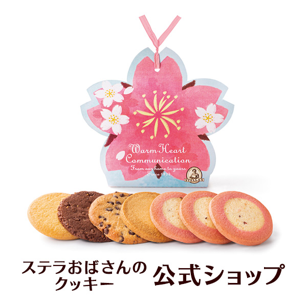 ステラおばさんのクッキー 桜アソート(S)/20桜フェア 手提げ袋SS付き 小分け バレンタインデー ホワイトデー プレゼントギフト 贈り物 結婚式 誕生日 プレゼント お菓子 スイーツ 洋菓子 焼き菓子 手土産 お礼 内祝い