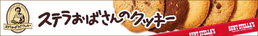 ステラおばさんのクッキー:ステラおばさんのレシピをベースにクッキーとケーキをお届けします!