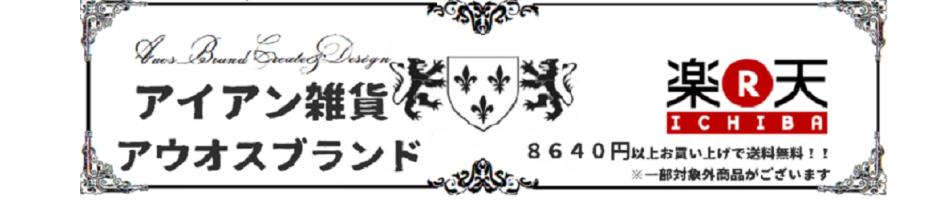 アイアン雑貨店AUOSBRAND:アイアン雑貨&家具専門店アウオスブランド