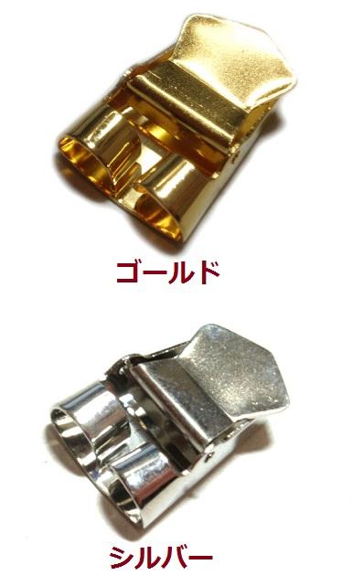 [FC005]【大口割引・卸価格販売】ループタイ用金具 ストッパーあり 50ケ[RPT]