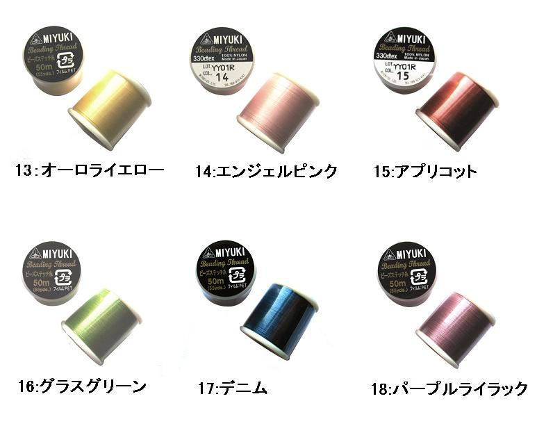 [BE001]MIYUKI ミユキビーズステッチ糸 全18色[RPT]