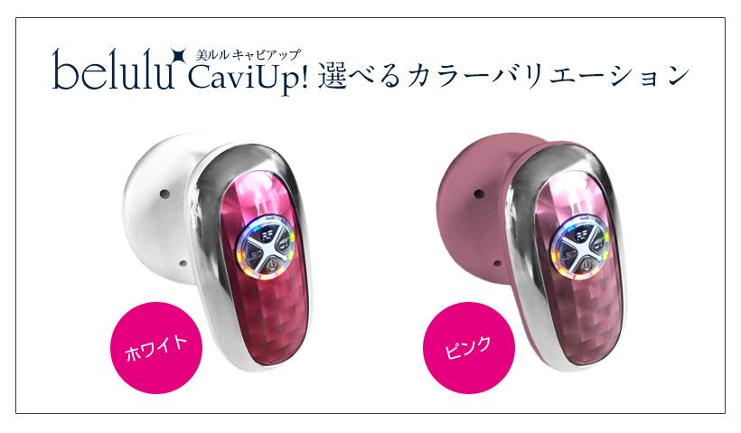 가정용 슬리밍 공동 빛 에스테틱 EMS 열 belulu CaviUp
