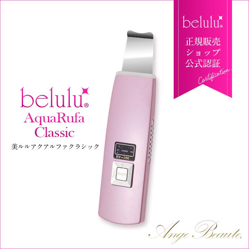 초음파 미안 기 belulu AquaRufa classic 아름다움 루 루 아쿠아 알파 클래식 워터 필 링/딥 클렌징/딥 모이스처/리프트 업 홈 에스테틱 복합 미안 기 운