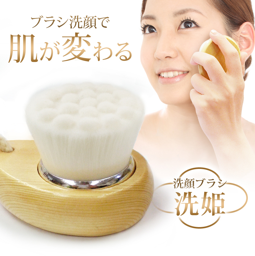 Facial cleansing brush skincare brush dirt from pores artisan Arts luxury bathroom equipment skin beautiful health