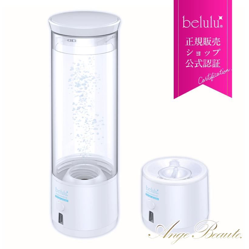 水素水生成器【美ルル アクアマリン】belulu Aquamarine <高濃度/最大濃度14000ppb(1.4ppm)/携帯にも便利!/ペットボトルで使える>