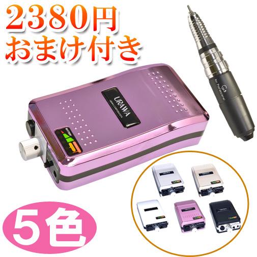 ネイルマシン【浦和 ウラワ G3】URAWA G3 <ビットセット・プッシャーつき/ハイパワー/本格/サロン・プロ用/ポータブル>