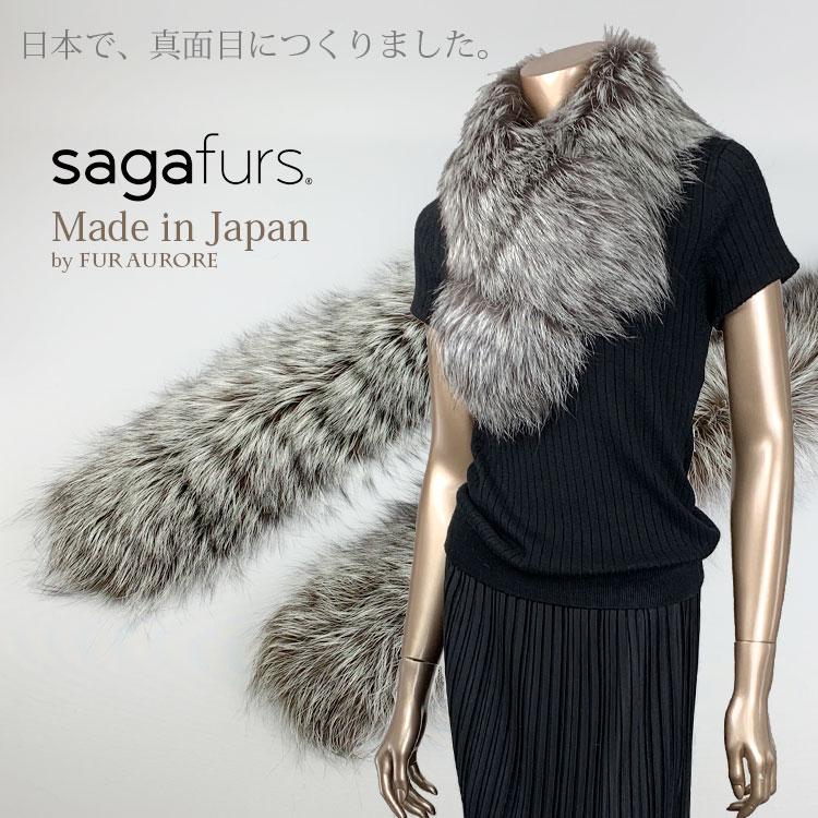 SAGAシルバーフォックス製ベルトクロスカラー  日本製 49283