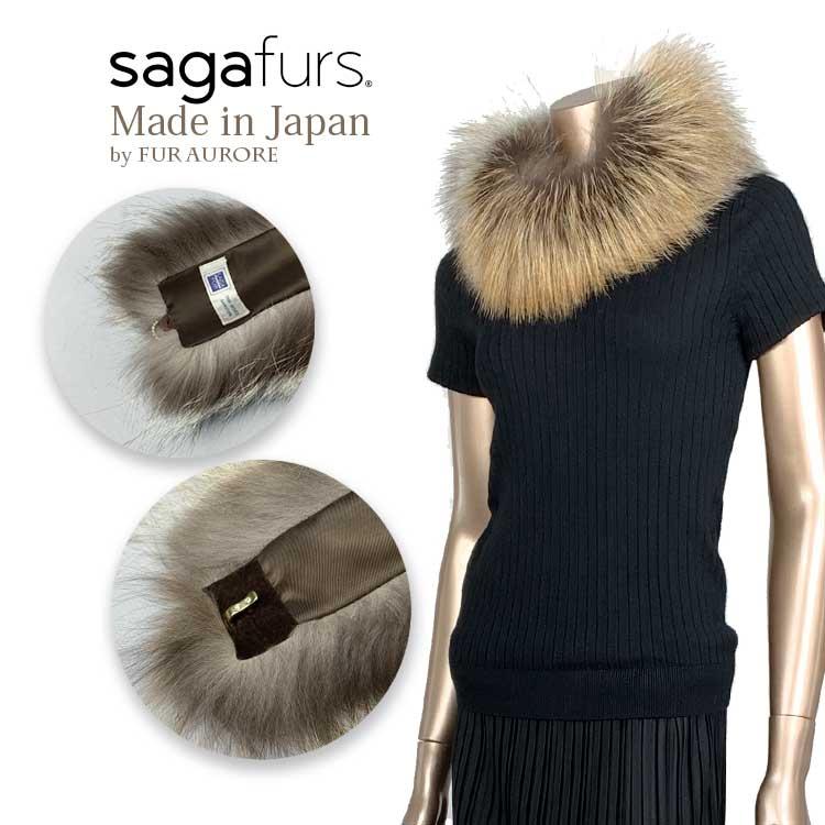 こだわりの希少天然柄厳選SAGAゴールデンクロスフォックススヌードカラー ストーン付ホック仕様 日本製