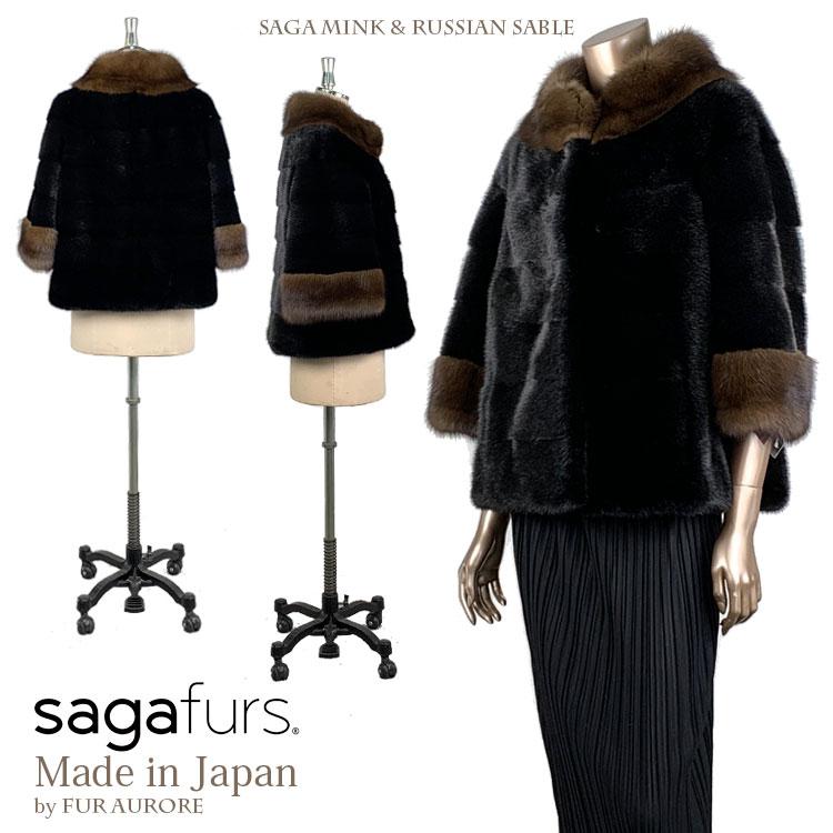 SAGA ブラックミンク ワイドスタンドカラージャケットコート ロシアンセーブルトリミング