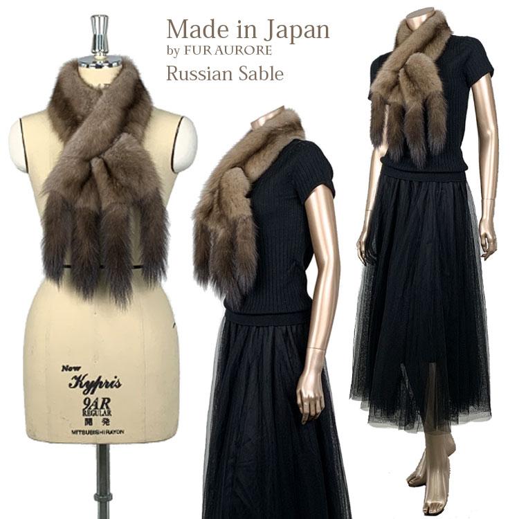 豊かな毛並ロシアンラベンダーセーブルマフラースリットクロス 日本縫製