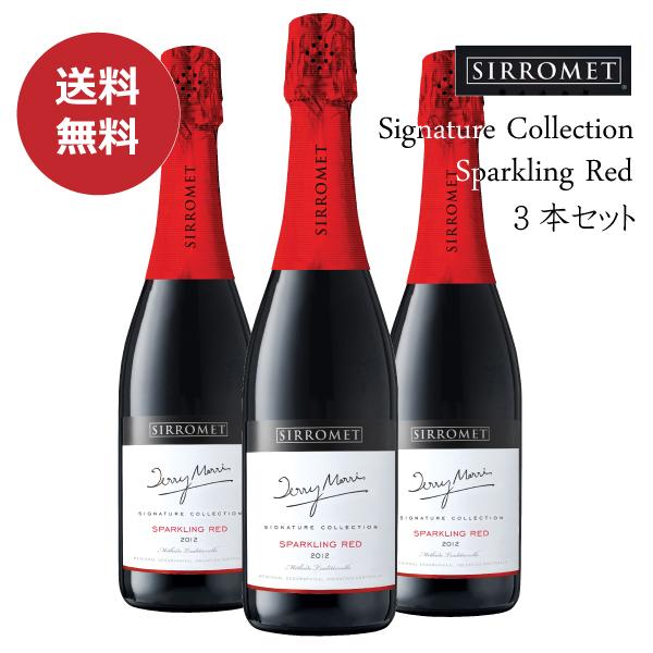 【送料無料】Signature Collection Sparkling Red 3本セット【SIRROMETシロメイワインギフトプレゼントオーストラリア】