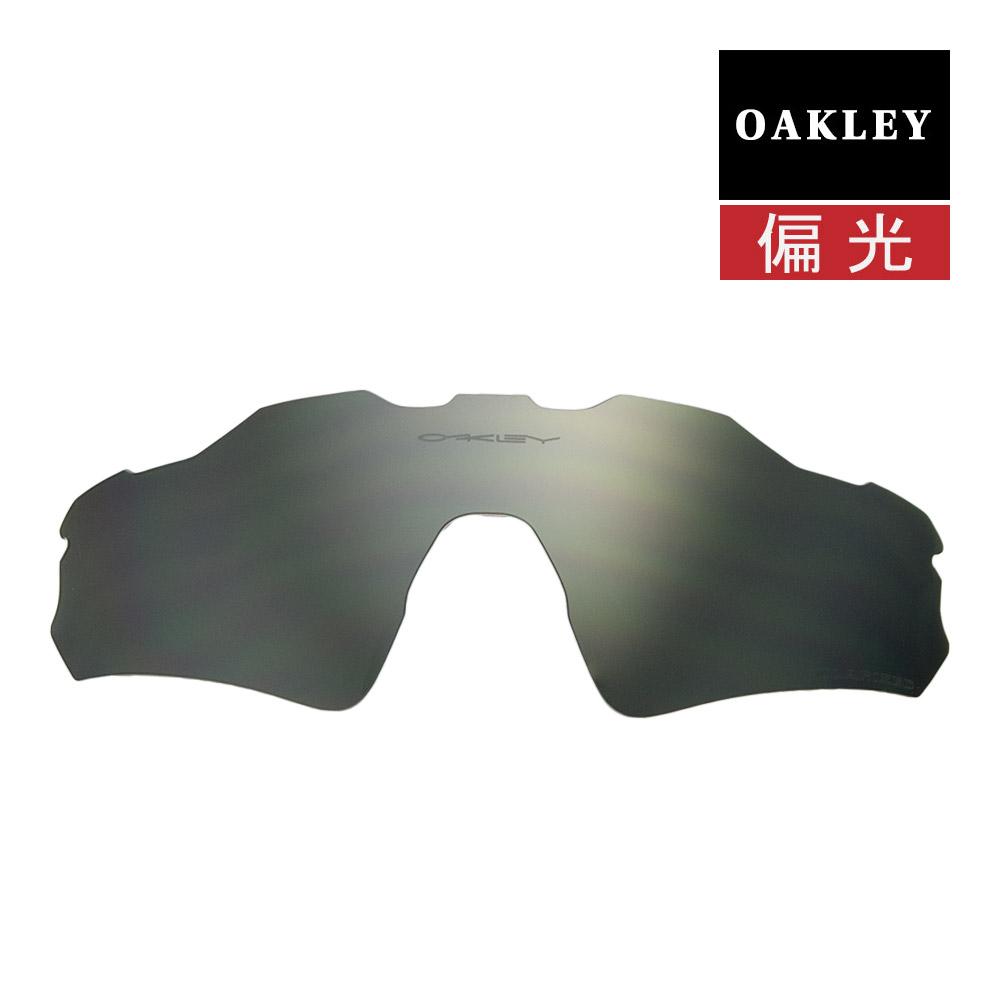 オークリー レーダーEV パス アジアンフィット サングラス 交換レンズ 偏光 101-488-002 OAKLEY RADAR EV PATH ジャパンフィット スポーツサングラス BLACK IRIDIUM POLARIZED