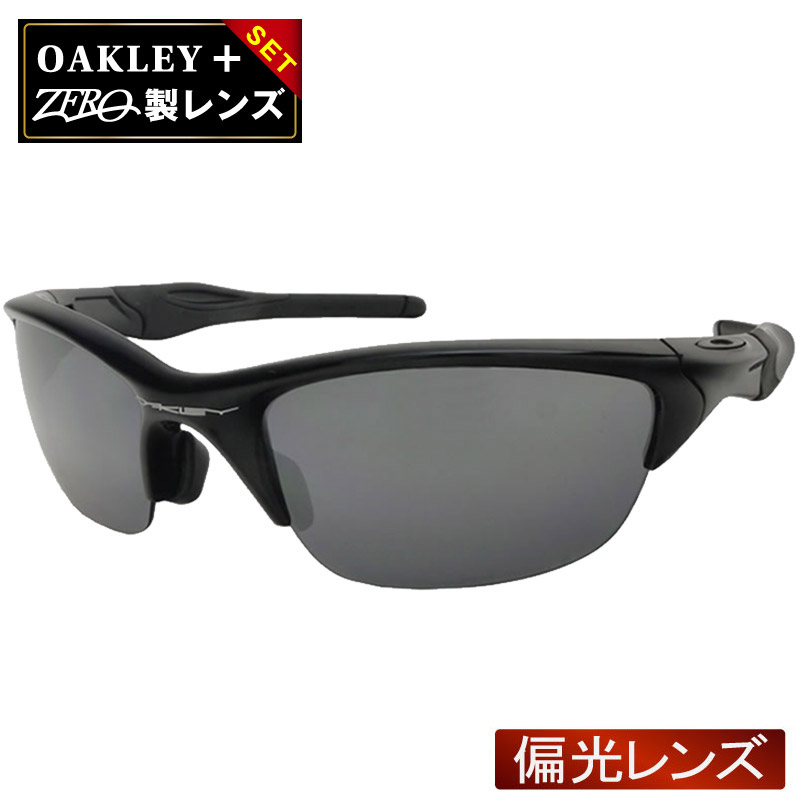 Half Jacket 2 0 >> Oakley Half Jacket 2 0 Asian Fitting Sunglasses Polarization Oo9153 04 Oakley Half Jacket2 0 Japan Fitting Sports Sunglasses Present Choice Is