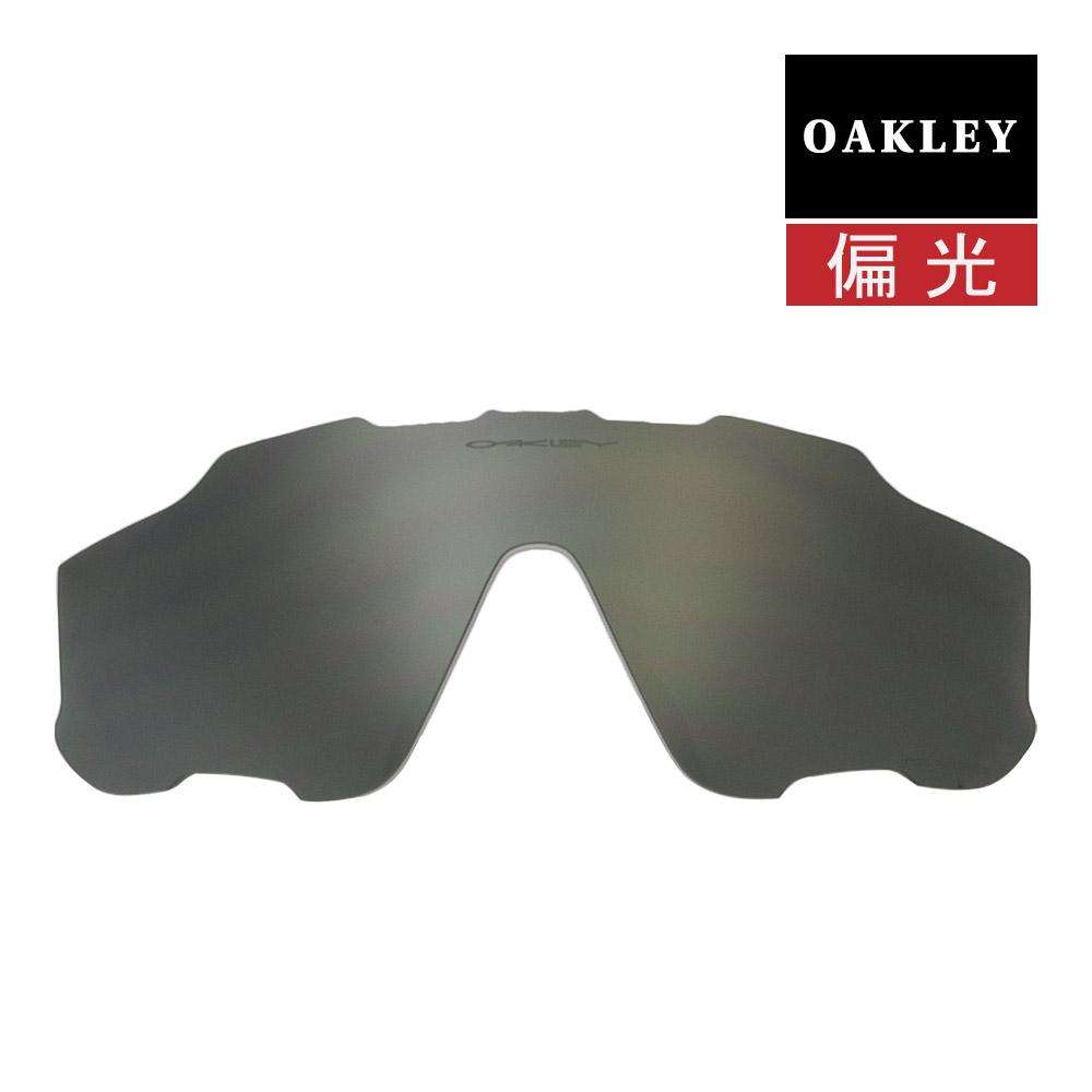 オークリー ジョウブレイカー サングラス 交換レンズ 偏光 101-352-005 OAKLEY JAWBREAKER スポーツサングラス BLACK IRIDIUM POLARIZED