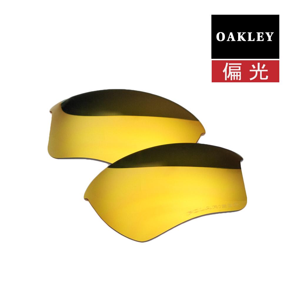 オークリー ハーフジャケット2.0 サングラス 交換レンズ 偏光 100-856-010 OAKLEY HALF JACKET2.0 XL スポーツサングラス 24K IRIDIUM POLARIZED