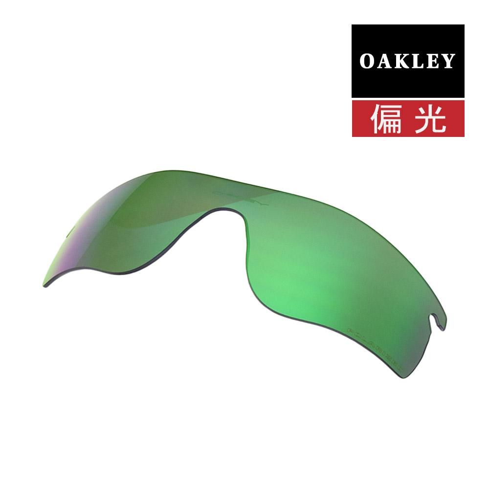 Oakley sport sunglasses replacement lens OAKLEY RADARLOCK PATH radar lock pass JADE IRIDIUM POLARIZED 101-141-014 polarized lenses