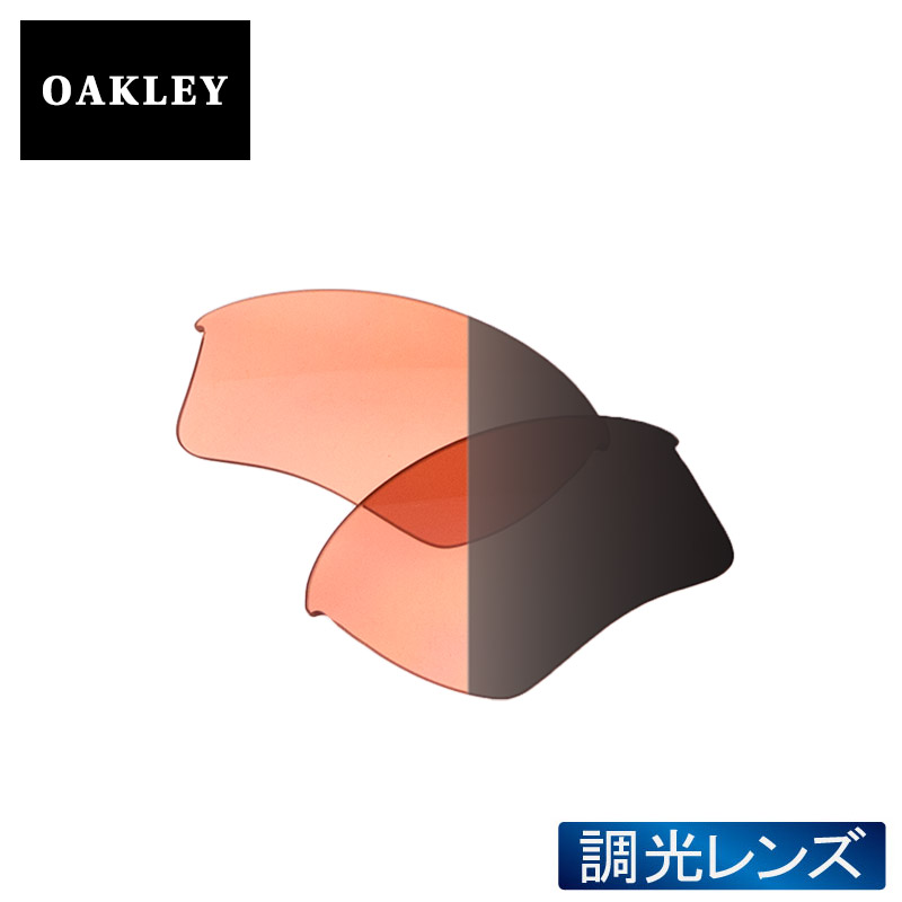 【最大1,000円OFFクーポン配布中】 オークリー ハーフジャケット2.0 サングラス 交換レンズ 調光 43-514 OAKLEY HALF JACKET2.0 XL スポーツサングラス G40 PHOTOCHROMIC