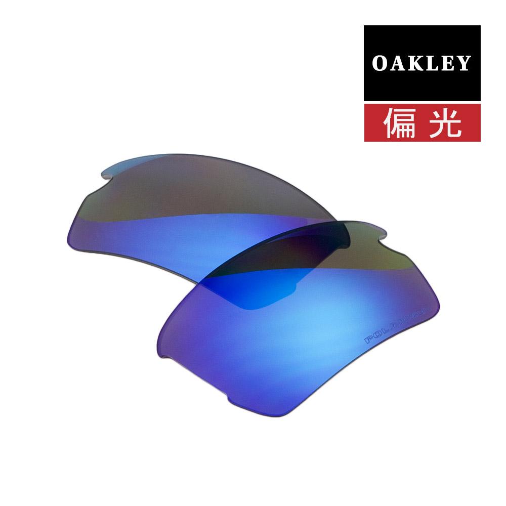 オークリー フラック2.0 アジアンフィット サングラス 交換レンズ 偏光 101-487-016 OAKLEY FLAK2.0 ジャパンフィット スポーツサングラス SAPPHIRE IRIDIUM POLARIZED