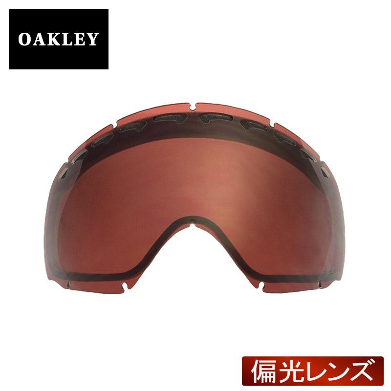 オークリー クローバー ゴーグル 交換レンズ 偏光 02-121 OAKLEY CROWBAR スノーゴーグル VR28 POLARIZED