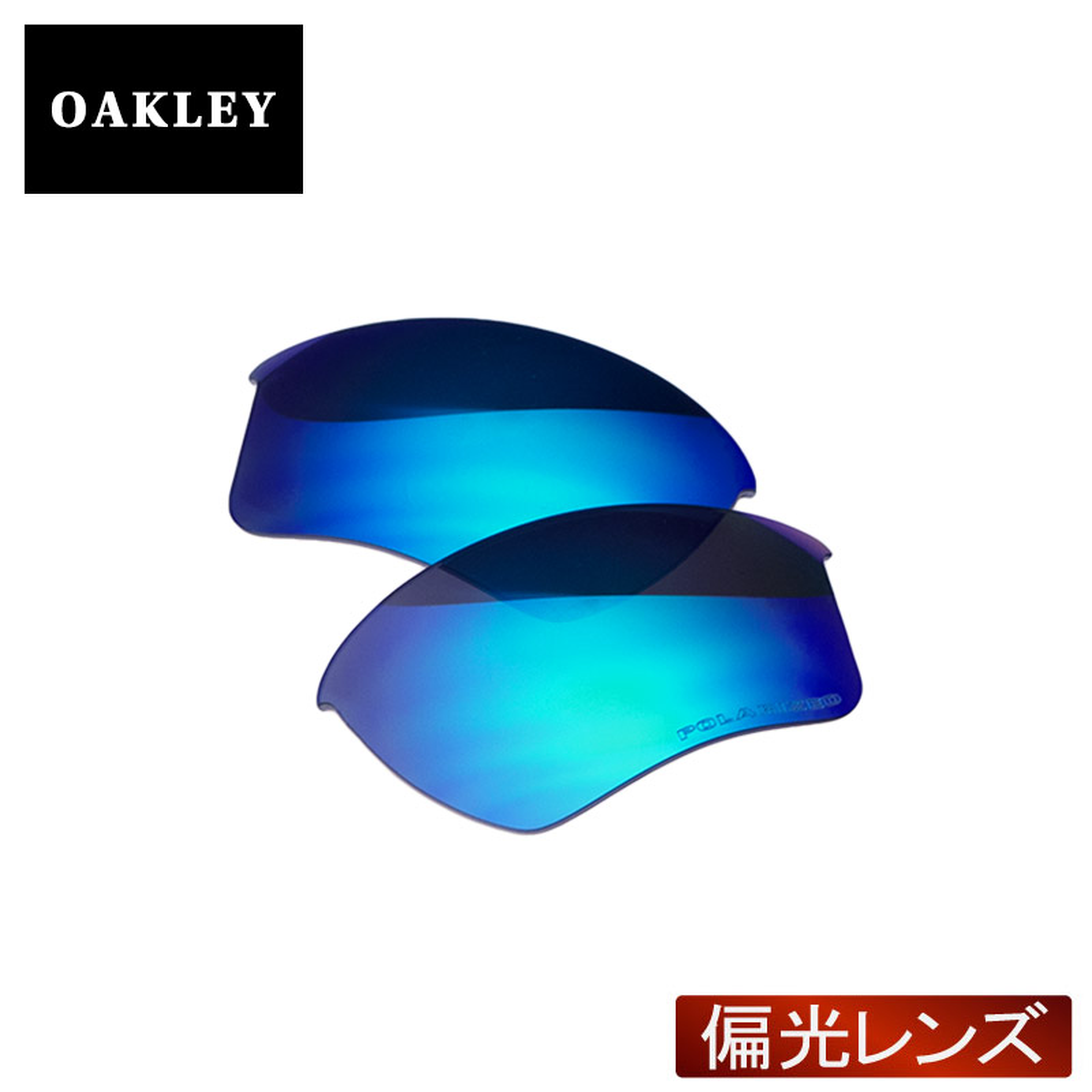 オークリー ハーフジャケット2.0 サングラス 交換レンズ 偏光 100-856-022 OAKLEY HALF JACKET2.0 XL スポーツサングラス SAPPHIRE IRIDIUM POLARIZED