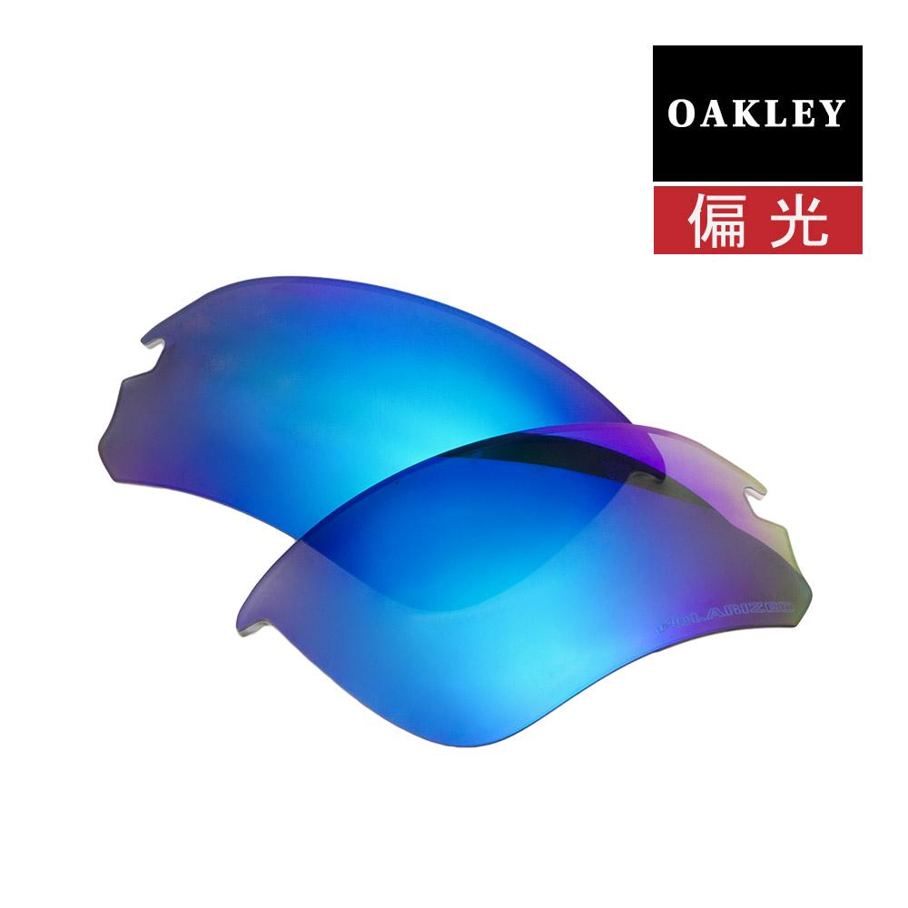 オークリー フラックドラフト アジアンフィット サングラス 交換レンズ 偏光 102-563-023 OAKLEY FLAK DRAFT ジャパンフィット スポーツサングラス SAPPHIRE IRIDIUM POLARIZED