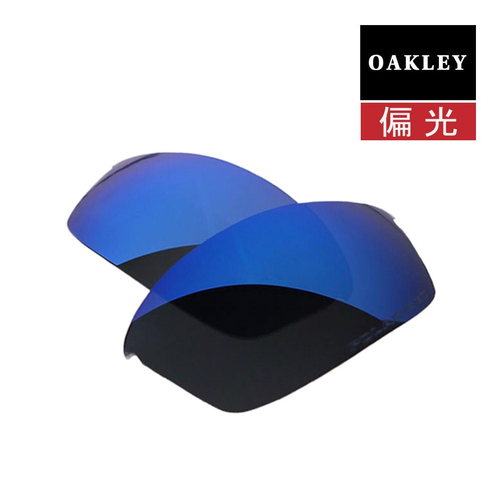 オークリー フラックジャケット サングラス 交換レンズ 偏光 13-728 OAKLEY FLAK JACKET スポーツサングラス ICE IRIDIUM POLARIZED