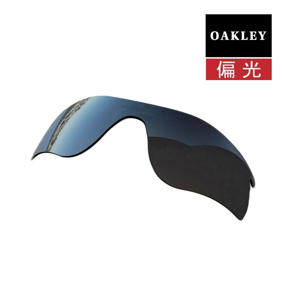 オークリー レーダーロックパス サングラス 交換レンズ 偏光 43-533 OAKLEY RADARLOCK PATH スポーツサングラス BLACK IRIDIUM POLARIZED