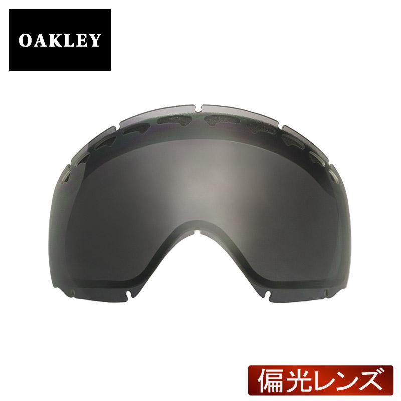 【激安セール】 オークリー クローバー ゴーグル 交換レンズ 偏光 OAKLEY 02-143 OAKLEY CROWBAR ゴーグル スノーゴーグル DARK DARK GRAY POLARIZED, バームビューロ:c0931422 --- matome-de-matome.xyz