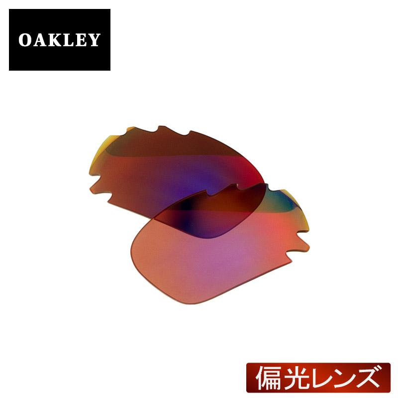 オークリー レーシングジャケット サングラス 交換レンズ 偏光 41-845 OAKLEY RACING JACKET スポーツサングラス OO RED IRIDIUM POLARIZED VENTED