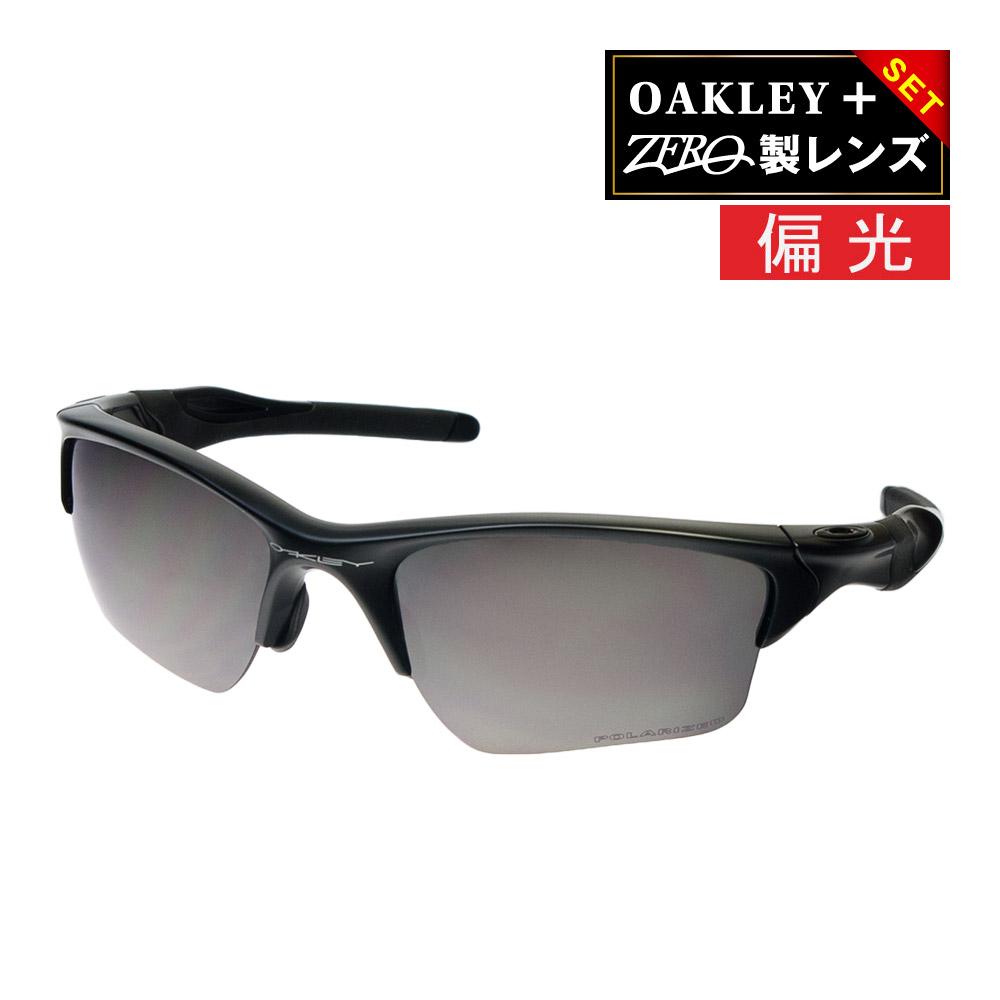 オークリー ハーフジャケット2.0 スタンダードフィット サングラス 偏光 oo9154-46 OAKLEY HALF JACKET2.0 XL スポーツサングラス プレゼント選択可