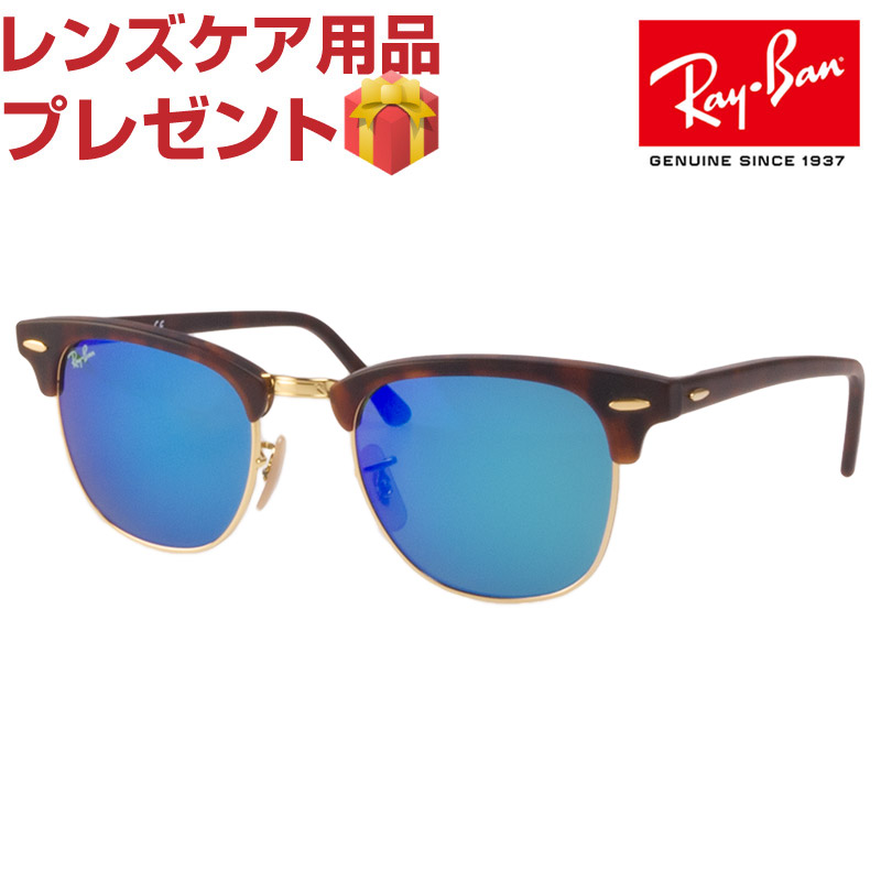 fb02bcecf3 Ray-Ban Sunglasses RB3016 114517 49 Clubmaster Sand Havana Gold
