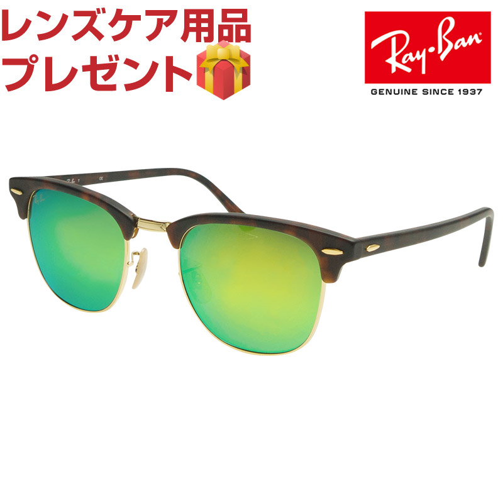 13aa06306c3a Ray-Ban Sunglasses RB3016 114519 51 Clubmaster Sand Havana/Gold,Gray Mirror  Green