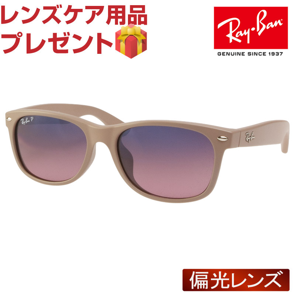 Ray-Ban Sunglasses RB2132F 886/77 55 New Wayfarer Full Fit Matte Beige,Polarized Blue Gradient Pink