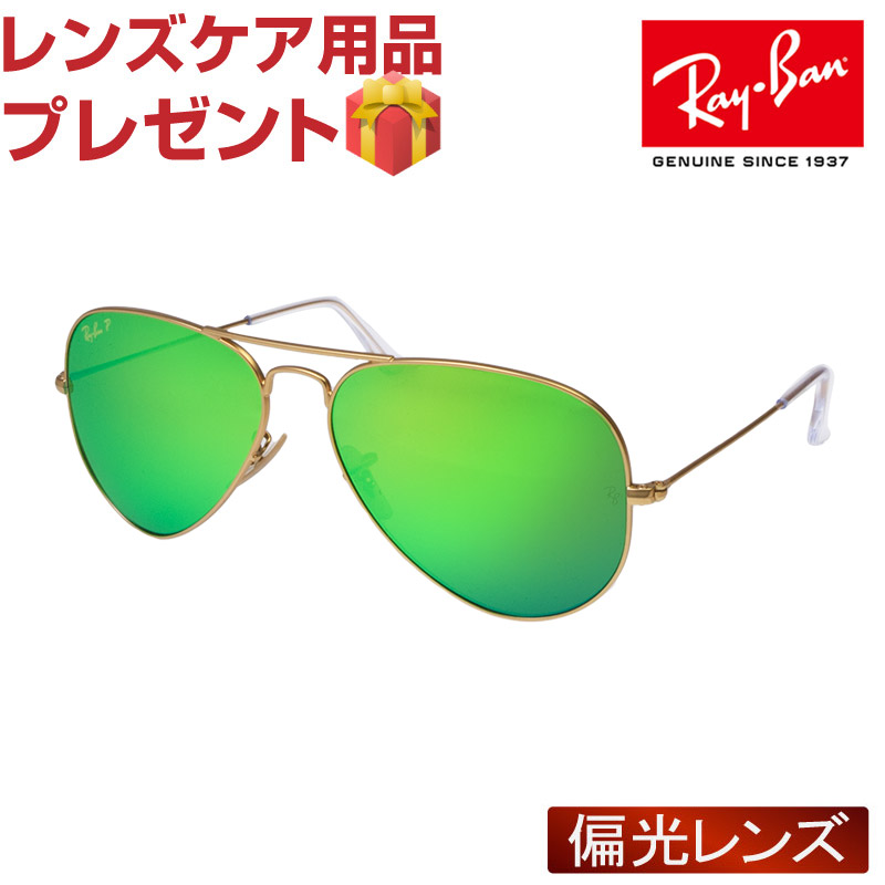 c05641fae2 OBLIGE  Ray-Ban Sunglasses RB3025 112 P9 58 Aviator Large Metal ...