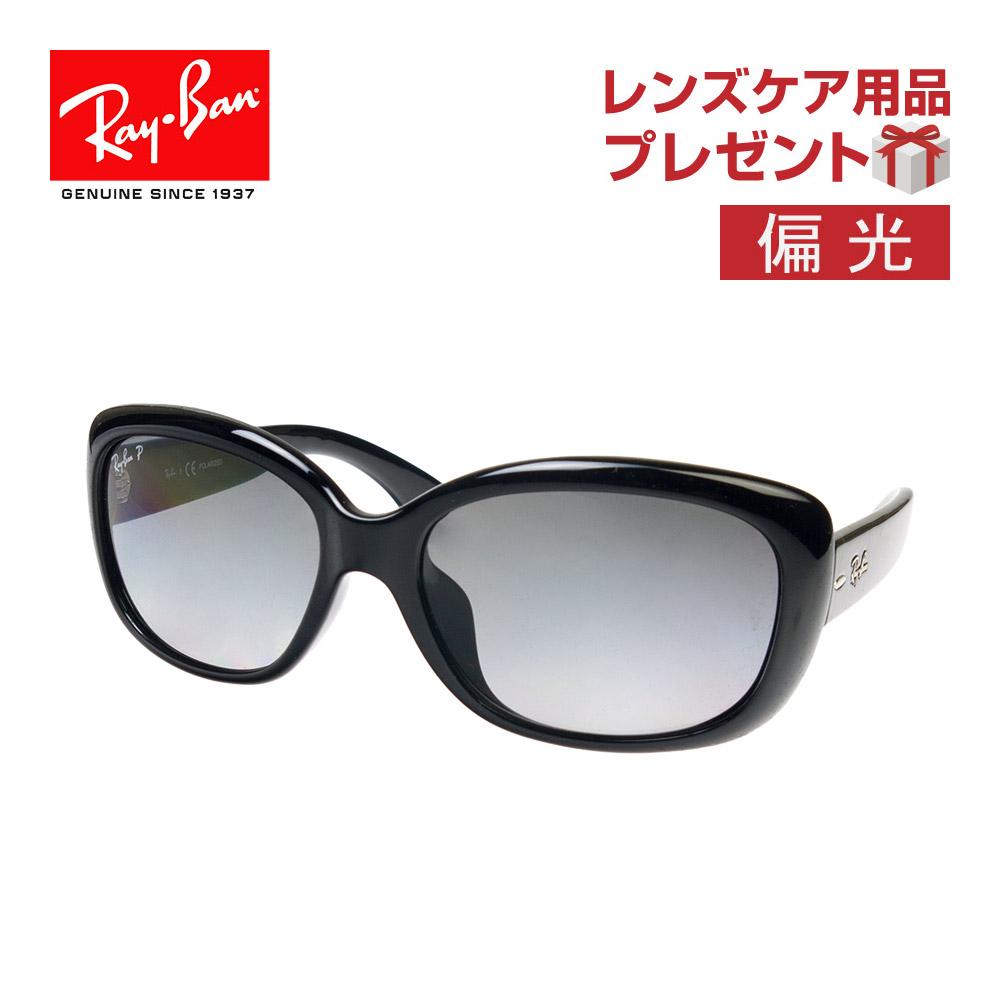 56e75caade Ray-Ban sunglasses RAYBAN rb4101f 601 t3 58 JACKIE OHH ジャッキーオー polarizing  lens full fitting