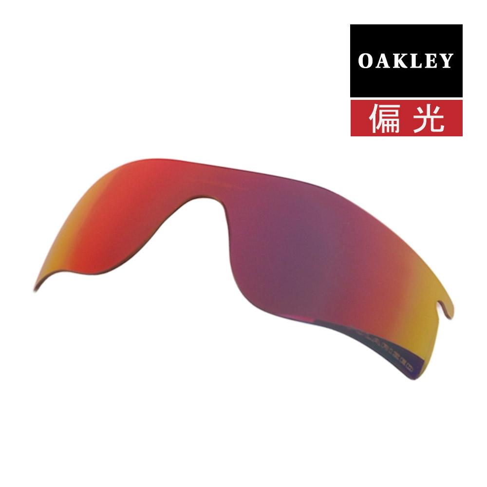 オークリー レーダーロックパス サングラス 交換レンズ 偏光 41-960 OAKLEY RADARLOCK PATH スポーツサングラス OO RED IRIDIUM POLARIZED