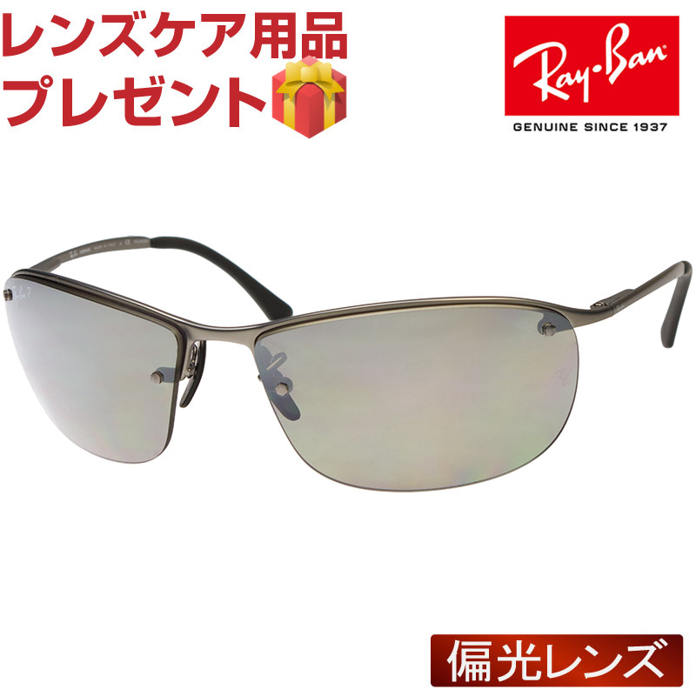 Ray-Ban sunglasses RAYBAN rb3542 029/5j 63 CHROMANCE chroman polarizing lens
