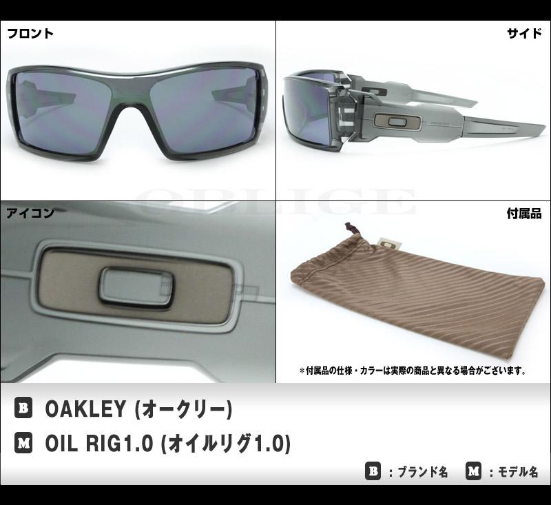 오크리 선글라스 OAKLEY OIL RIG1. 0 오일 리그03-493
