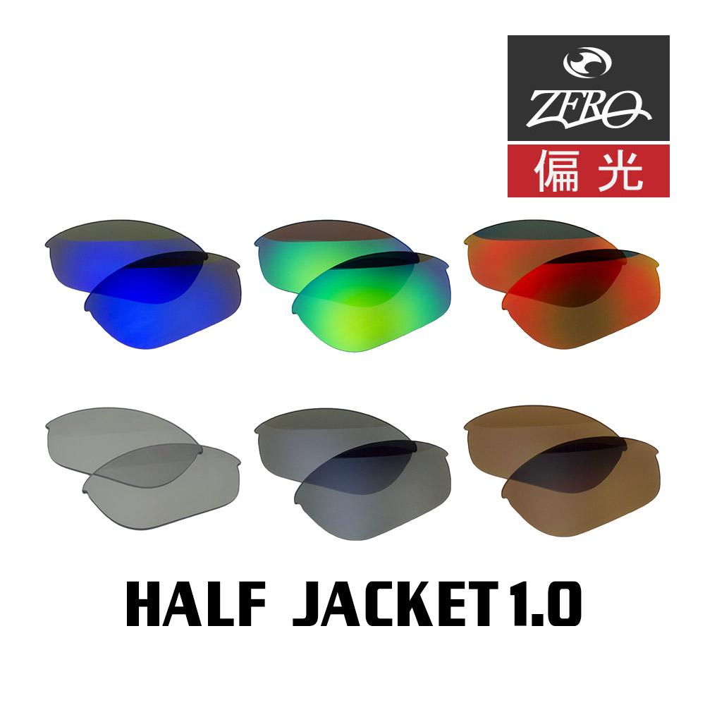 daa5dfdb7f Oakley Sunglasses replacement lens polarized lens HALF JACKET 1.0 half  jacket ZERO-