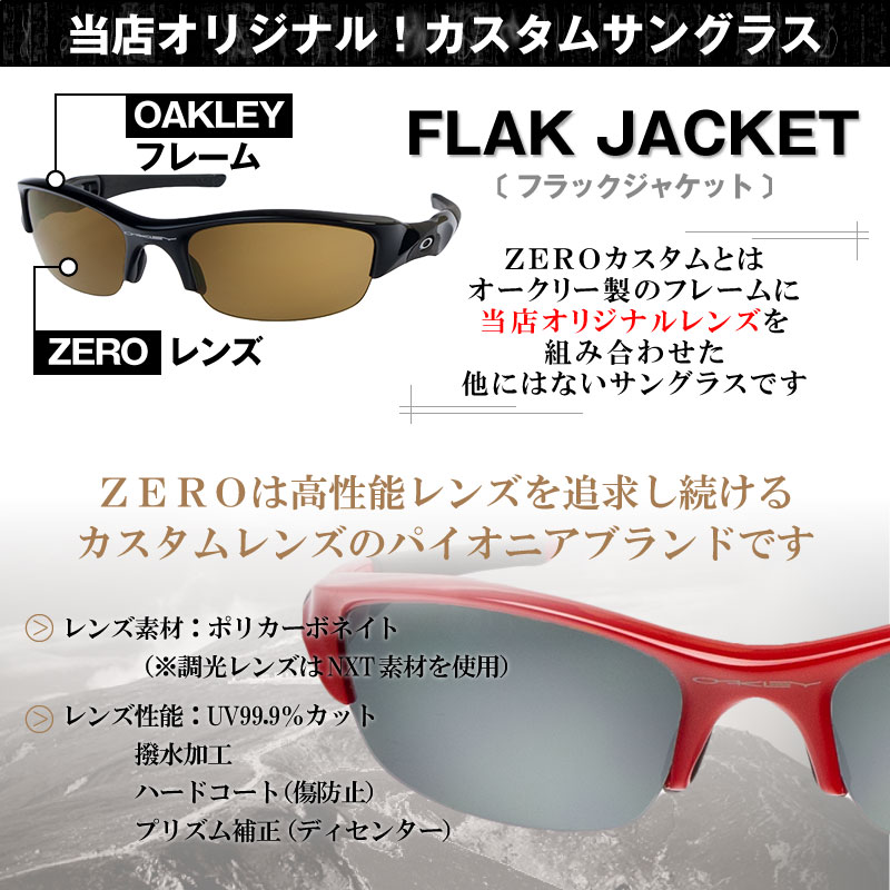 4a92231cdc Oakley x ZERO custom sports sunglasses OAKLEY FLAK JACKET flak jacket MATTE  BLACK ZERO made in polarized lenses