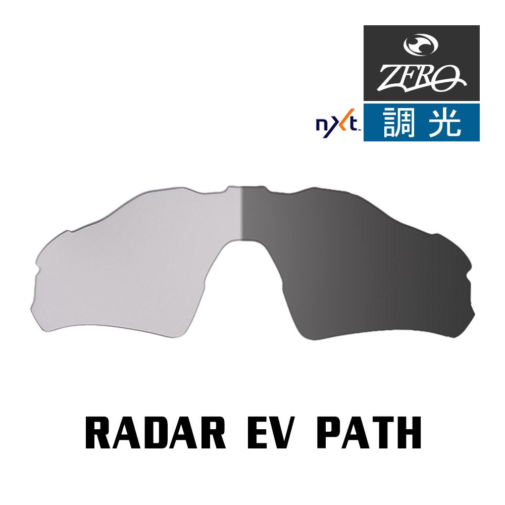 1fe54405c0 Oakley sport sunglasses replacement lens OAKLEY RADAR EV PATH radar Ivey  pass light lens ZERO-