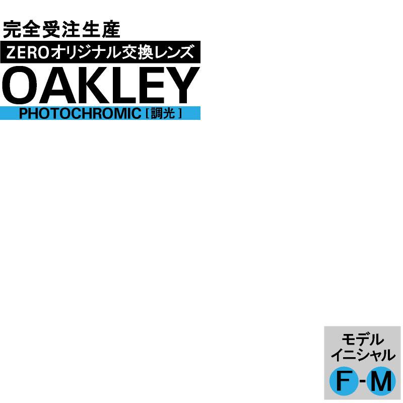 完全受注生産 当店オリジナルレンズ オークリー サングラス 交換レンズ OAKLEY 調光レンズ ZERO製