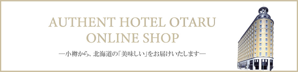 オーセントホテル小樽:ホテルのパテシェが作る本物の味わいを皆様にお届けします。