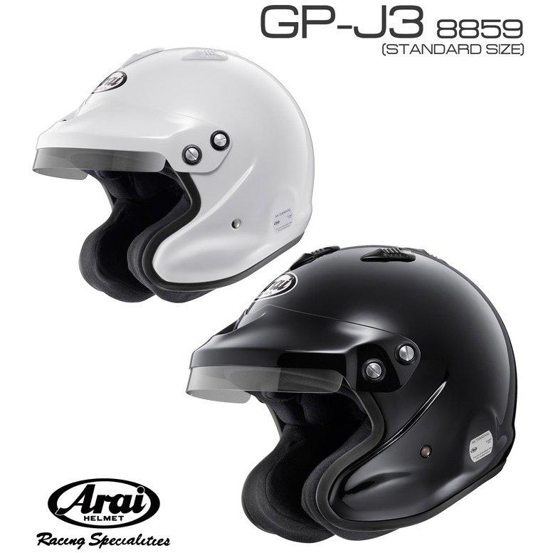 送料無料 Arai アライヘルメット GP-J3 8859 XO オープンフェイス SNELL SA FIA8859 スネル【店頭受取対応商品】