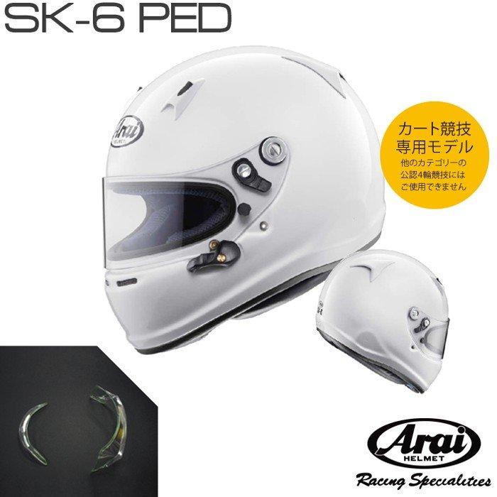 送料無料 Arai アライヘルメット SK-6 PED カート SNELL K スネル【店頭受取対応商品】