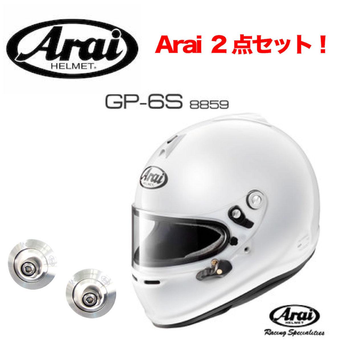 【送料無料】Arai アライ ヘルメット GP-6S HANSクリップ 2点セット4輪 【店頭受取対応商品】レーシングヘルメット フルフェイス 4輪用ヘルメット 四輪用ヘルメット レーシング レーシングカート 四輪 メーカー 大人 かっこいい オシャレ おしゃれ シルバー