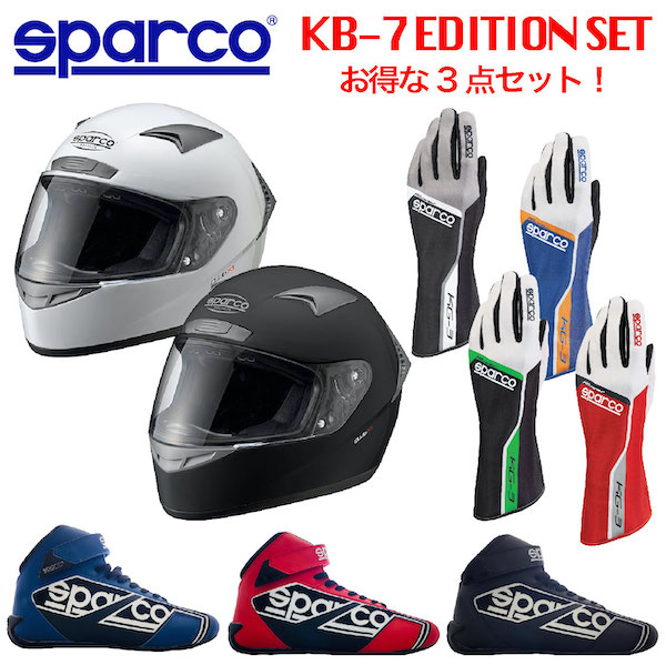 SPARCO スパルコ ヘルメット グローブ シューズ 3点セット 走行会 カート【店頭受取対応商品】