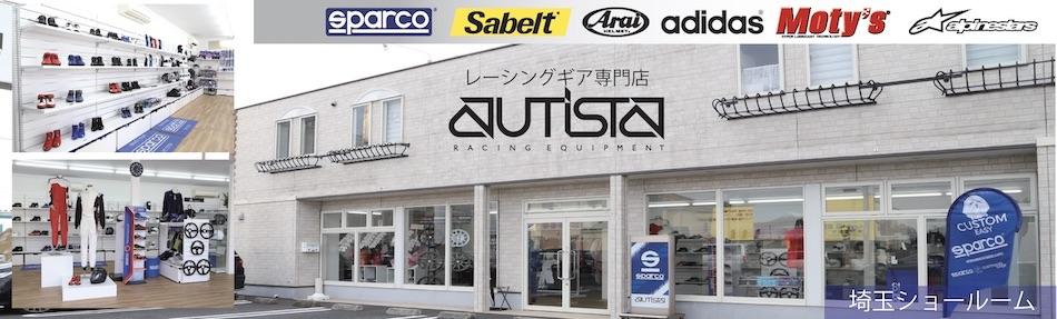 SPARCO専門店 アウティスタ:モータースポーツ用品・自動車用品を取り扱っています。