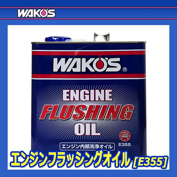 WAKO's Wako's EF-OIL engine flushing oil 3L engine inside washing oil
